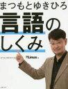 【新品】【本】まつもとゆきひろ言語のしくみ まつもとゆきひろ/著 日経Linux/編
