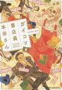 【新品】【本】ガイコツ書店員本田さん 2 本田/著