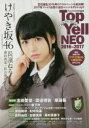 【新品】【本】Top Yell NEO CLOSE−UP N...