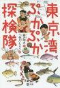 【新品】【本】東京湾ぷかぷか探検隊 森沢明夫/著 うぬまいちろう/著