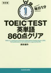 【新品】【本】毎日1分TOEIC TEST英単語860点クリア 原田健作/著