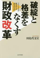 【新品】【本】破綻と格差をなくす財政改革 アベノミクスの弊害からの再生のために 田島代支宣/著