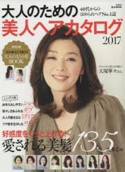【新品】【本】大人のための美人ヘアカタログ 2017