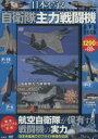【新品】【本】DVD BOOK 自衛隊主力戦闘機