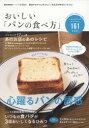 RoomClip商品情報 - 【新品】【本】おいしい「パンの食べ方」 朝食やおやつに作りたい!有名店の味をおうちでも!