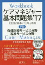 【新品】【本】ケアマネジャー基本問題集 '17下巻 介護支援研究会/監修