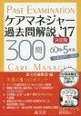 【新品】【本】ケアマネジャー過去問解説決定版 300問60問×5年分平成24年〜28年 '17