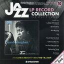 【新品】【本】ジャズ・LPレコード・コレク 10 全国