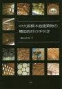 中大規模木造建築物の構造設計の手引き 稲山正弘/著