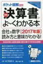 【新品】【本】最新決算書がよ〜くわかる本 ポケット図解mini 2017年版 奥村佳史/著