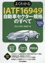 【新品】【本】よくわかるIATF16949自動車セクター規格のすべて 長谷川武英/著 西脇孝/著