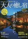 【新品】【本】大人の癒し宿 2017東日本編 雅な世界で憩う本物との出会い。