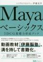 【新品】【本】Mayaベーシックス 3DCG基礎力育成ブック 伊藤克洋/著