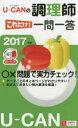 【新品】【本】U−CANの調理師これだけ!一問一答 2017年版 ユーキャン調理師試験研究会/編