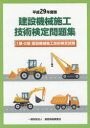 【新品】【本】建設機械施工技術検定問題集 1級・2級建設機械施工技術検定試験 平成29年度版
