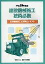 【新品】【本】建設機械施工技術必携 建設機械施工技術検定テキスト 平成29年度版
