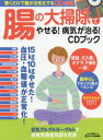 【新品】【本】腸の大掃除でやせる!病気が治る!CDブック