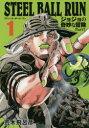 【新品】STEEL BALL RUN ジョジョの奇妙な冒険 Part7 1 文庫 集英社 荒木 飛呂彦
