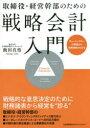 取締役・経営幹部のための戦略会計入門 キャッシュフロー計算書から財務戦略がわかる 飯田真悟/著