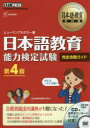 日本語教育能力検定試験完全攻略ガイド 日本語教育能力検定試験学習書 ヒューマンアカデミー/著
