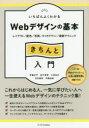 【新品】【本】いちばんよくわかるWebデザインの基本きちんと入門 レイアウト/配色/