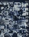 【新品】【本】新・映像の世紀大全 NHK「新・映像の世紀」プロジェクト/編著