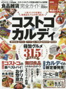 【新品】【本】食品雑貨完全ガイド コストコ・カルディの定番&...