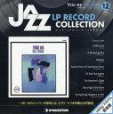 【新品】【本】ジャズ・LPレコード・コレク 12 全国
