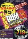 【新品】【本】ゲーム攻略・改造データBOOK Vol.20
