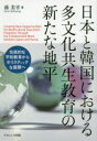 【新品】【本】日本と韓国における多文化共生教育の新たな地平 包括的な平和教育からホリスティックな展開へ 孫美幸/著