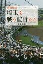 【新品】【本】高校野球埼玉を戦う監督(おとこ)たち 中里浩章/著