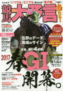【新品】【本】競馬大予言 17年春G1号