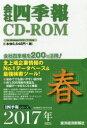 【新品】【本】CD-ROM 会社四季報 2017春