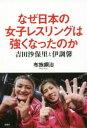 【新品】【本】なぜ日本の女子レスリングは強くなったのか 吉田...