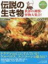 【新品】【本】伝説の生き物 世界の神獣・怪物大集合! 近藤雅樹/監修