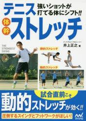【新品】【本】強いショットが打てる体にシフト!!テニス体幹ストレッチ 井上正之/著