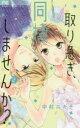 【新品】【本】取り急ぎ、同棲しませんか? 2 中村ユキチ/著