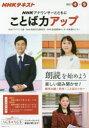 【新品】【本】NHKアナウンサーとともにことば力アップ 2017年4月〜9月 N...