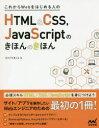 【新品】【本】これからWebをはじめる人のHTML & CSS JavaScriptのきほんのきほん たにぐちまこと/著