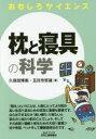 【新品】枕と寝具の科学 久保田博南/著 五日市哲雄/著