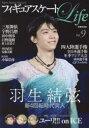 【新品】【本】フィギュアスケートLife Figure Skating Magazine Vol.9 羽生結弦新4回転時代突入−四大陸選手権 全日本選手権 ユーリ!!! on ICE