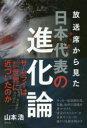 【新品】【本】放送席から見たサッカー日本代表の進化論 山本浩/著