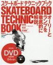 【新品】【本】スケートボードテクニックブック オーリーとランプを徹底的に解説。