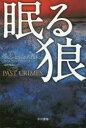 【新品】【本】眠る狼 グレン・エリック・ハミルトン/著 山中朝晶/訳