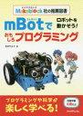 【新品】【本】ロボットを動かそう!mBotでおもしろプログラミング Makeblock社の推薦図書