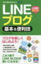 【新品】【本】LINEブログ基本&便利技 リンクアップ/著