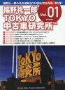 【新品】【本】福野礼一郎TOKYO中古車研究所 Vol.01...