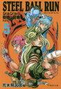 【新品】STEEL BALL RUN ジョジョの奇妙な冒険 Part7 5 文庫 集英社 荒木 飛呂彦