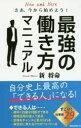 【新品】【本】最強の働き方マニュアル さあ、今から始めよう! 新将命/著