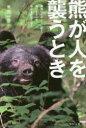 【新品】熊が人を襲うとき 事故はどのように起き、進行するのか。助かる方法とは? 米田一彦/著